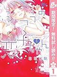ふつうの恋子ちゃん【期間限定無料】 1 (マーガレットコミックスDIGITAL)