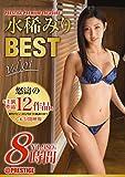 水稀みり 8時間 BEST PRESTIGE PREMIUM TREASURE vol.01 全12作品+未公開映像/プレステージ [DVD]