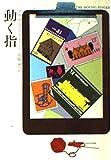 動く指 (ハヤカワ・ミステリ文庫 (HM 1-27))