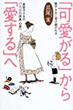 「可愛がる」から「愛する」へ―雅子さまに受け継がれる美智子さまの『しつけの原典・12章』