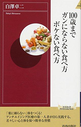 100歳までガンにならない食べ方 ボケない食べ方 (青春新書インテリジェンス)の詳細を見る