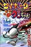 サイボーグクロちゃん (6) (講談社コミックスボンボン (884巻))