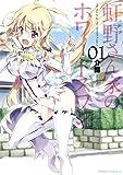 虹野さん家のホワイトスワン(1)<虹野さん家のホワイトスワン> (角川コミックス・エース)