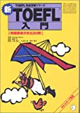 新TOEFL入門―問題徹底分析530問 (TOEFL完全攻略シリーズ)