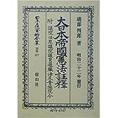 大日本帝国憲法(明治22年)註釈―附・議院法衆議院議員選挙法及貴族院令註釈 (日本立法資料全集)