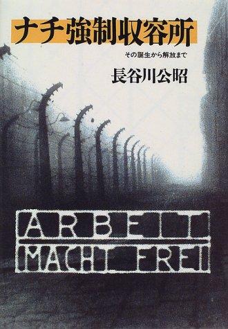 ナチ強制収容所―その誕生から解放までの詳細を見る