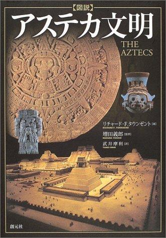 図説 アステカ文明の詳細を見る