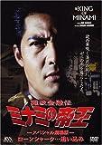 難波金融伝 ミナミの帝王(21)ローンシャーク [DVD]