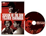 太陽の季節 [DVD]