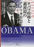 オバマ政権と過渡期のアメリカ社会―選挙、政党、制度、メディア、対外援助