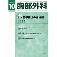 胸部外科 2007年 10月号 [雑誌]