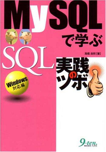 MySQLで学ぶSQL実践のツボ Windows対応編の詳細を見る