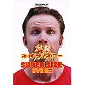 スーパーサイズ・ミー―名作映画完全セリフ集 (スクリーンプレイ・シリーズ)