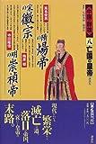 亡国の皇帝 (中国の群雄8)