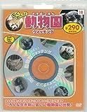 わくわくっ!動物園ウォッチング 新装版 (DVD知育シリーズ)