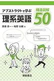 アブストラクトで学ぶ 理系英語 構造図解50