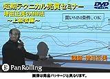 DVD 短期テクニカル売買 増田正美のMM法 <上級者編>  DVD短期テクニカル売買セミナー