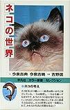 ネコの世界 (カラー新書セレクション)