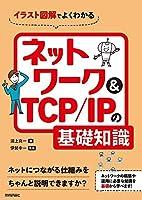 イラスト図解でよくわかるネットワーク&TCP/IPの基礎知識