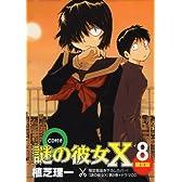 謎の彼女X 8 (アフタヌーンKC)
