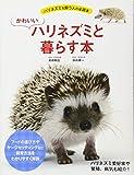 かわいい ハリネズミと暮らす本