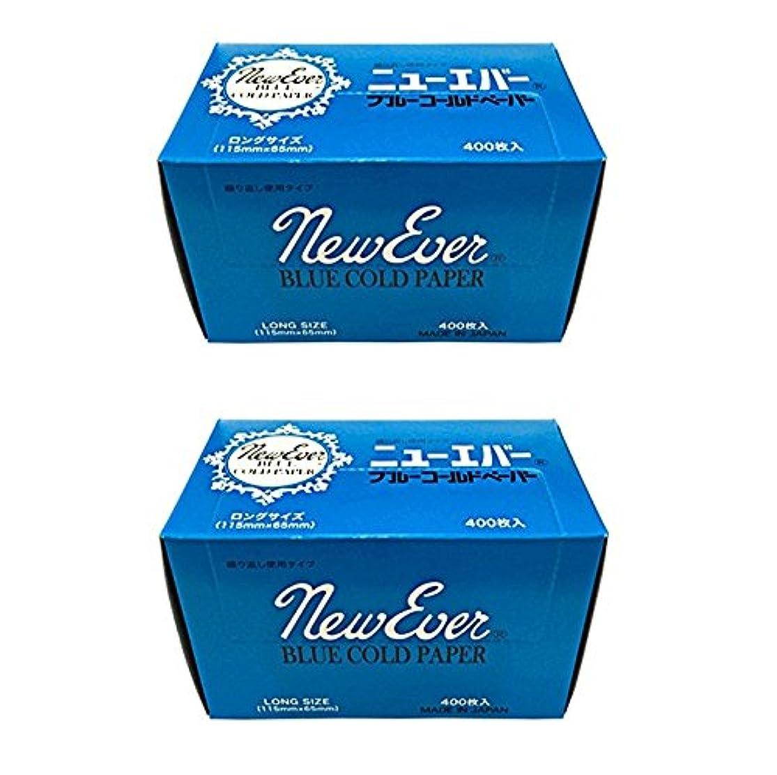 こどもセンターフェードジム【2箱セット】エバーメイト ニューエバー ブルーペーパー L ロングサイズ 400枚入
