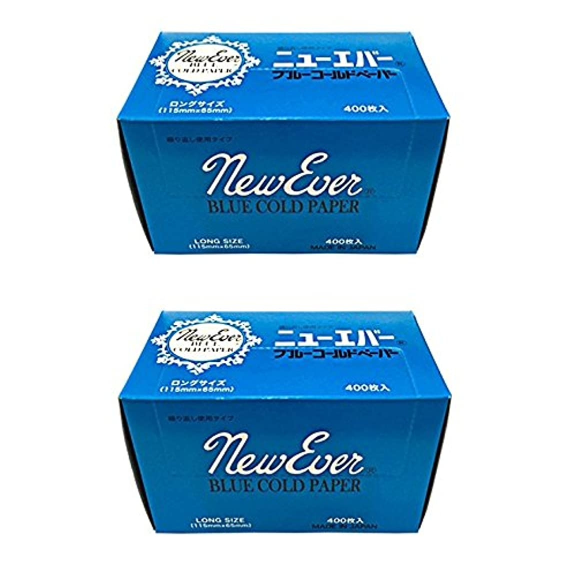 ブームリーガン優れた【2箱セット】エバーメイト ニューエバー ブルーペーパー L ロングサイズ 400枚入
