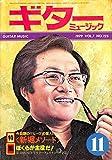 ギターミュージック 1979年11月号 特集:新堀メソード 新堀寛己 田部井辰雄