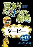 馬なり1ハロン劇場 : 「ダービー」だけ! 馬なり1ハロン劇場 25周年記念 (アクションコミックス)