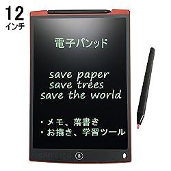 HOMESTEC 12インチ 電子手帳 文房具 電子パッド 電子メモ デジタルペーパー 12インチ (赤)