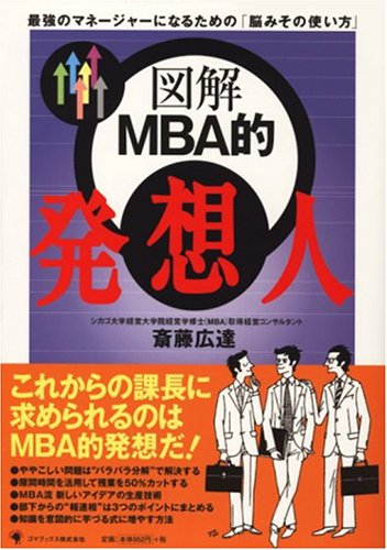 図解 MBA的発想人の詳細を見る