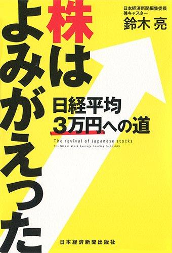 株はよみがえった —日経平均3万円への道
