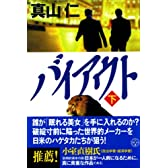 バイアウト~ハゲタカ2~下 (講談社BIZ)