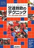 交通救助のテクニック (要救助者の人生をつなぐ 安全・確実・迅速な交通救助活動のすべて)(書籍/雑誌)