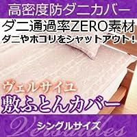 インテリアオフィスワン 日本製 高密度カバー ヴェルサイユ 敷布団カバー シングルロング/ピンク