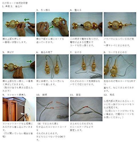 吊灯籠(吊り灯篭) 専用コード(電球2個付)