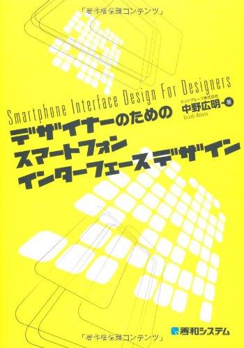 デザイナーのためのスマートフォンインターフェースデザインの詳細を見る