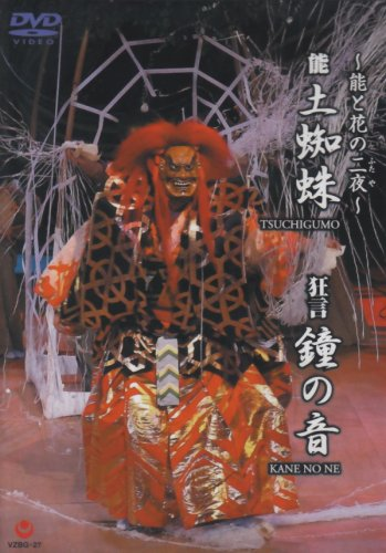 ~能と花の二夜~狂言『鐘の音』・能『土蜘蛛』 [DVD]