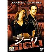 ジーリ [DVD]