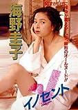 Legend Gold イノセント 海野圭子 [DVD]