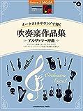 STAGEA オーケストラサウンドで弾く (7~6級) Vol.4 吹奏楽作品集 ~アルヴァマー序曲~ (STAGEA オーケストラサウンドで弾く 7~6級)