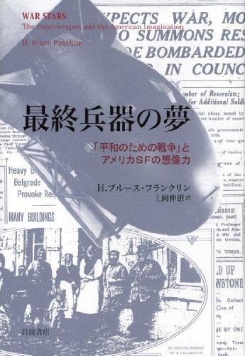 最終兵器の夢――「平和のための戦争」とアメリカSFの想像力の詳細を見る