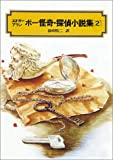 ポー怪奇・探偵小説集(2) (偕成社文庫3123)