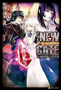 [風波しのぎ] THE NEW GATE 第01-13巻