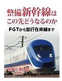 整備新幹線はこの先どうなるのか FGTから並行在来線まで (朝日新聞デジタルSELECT)
