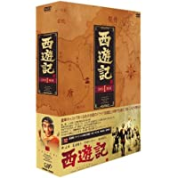西遊記 DVD-BOX 1