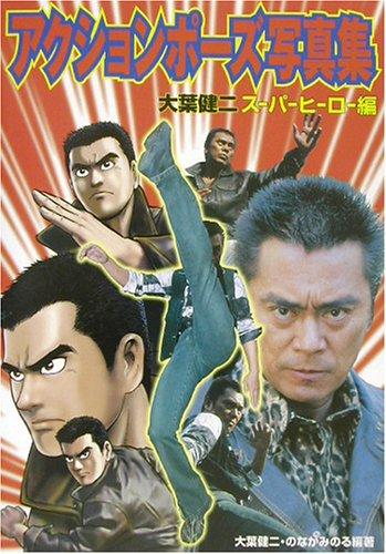 アクションポーズ写真集〈ACT.1〉大葉健二・スーパーヒーロー編の詳細を見る