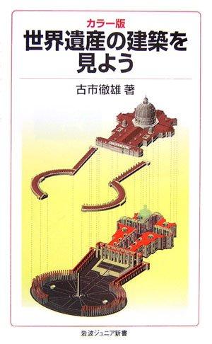 カラー版 世界遺産の建築を見よう (岩波ジュニア新書)の詳細を見る