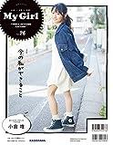 "My Girl vol.26 ""VOICE ACTRESS EDITION"" (カドカワエンタメムック) 画像"