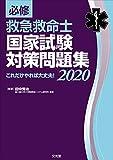 必修 救急救命士国家試験対策問題集2020 画像